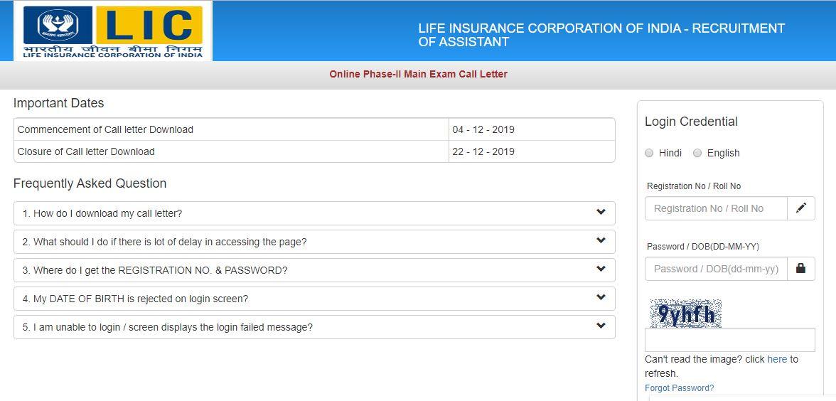 LIC Admit Card 2019: ಅಸಿಸ್ಟೆಂಟ್ ಹುದ್ದೆಗಳ ಪ್ರಮುಖ ಪರೀಕ್ಷೆ ಪ್ರವೇಶ ಪತ್ರ ರಿಲೀಸ್