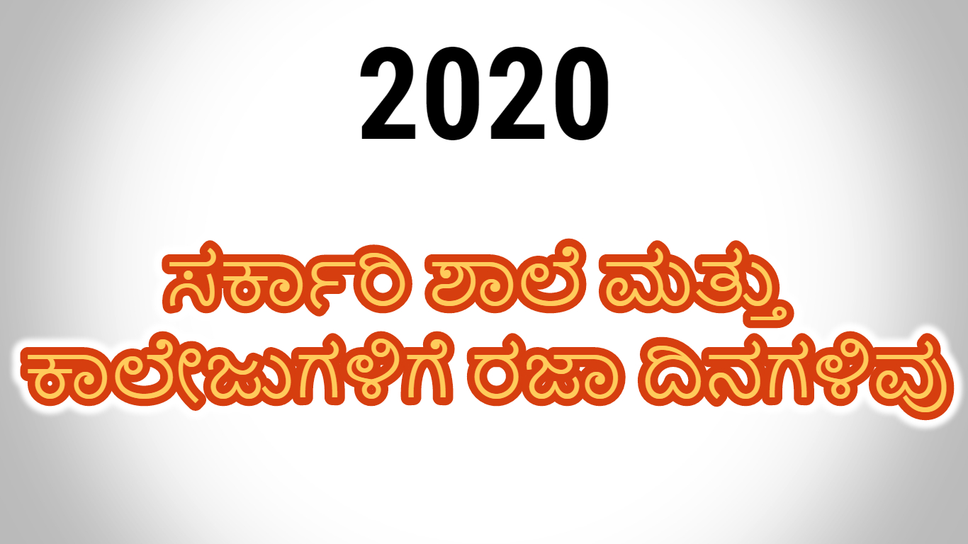 2020ರ ರಜಾ ದಿನಗಳ ಪಟ್ಟಿ
