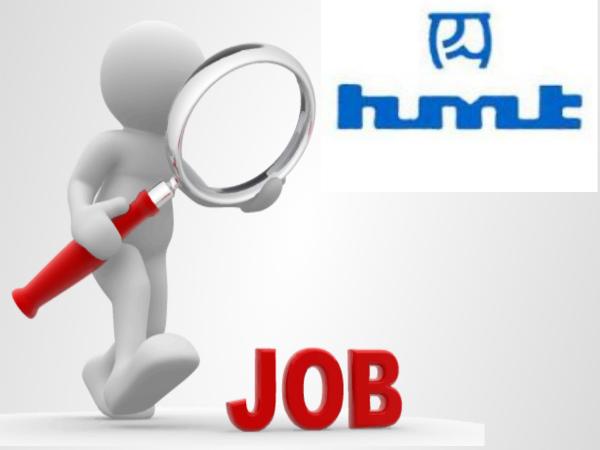 HMT Recruitment 2020: 5 ವ್ಯವಸ್ಥಾಪಕ ಮತ್ತು ಅಧಿಕಾರಿ ಹುದ್ದೆಗಳಿಗೆ ಅರ್ಜಿ ಆಹ್ವಾನ