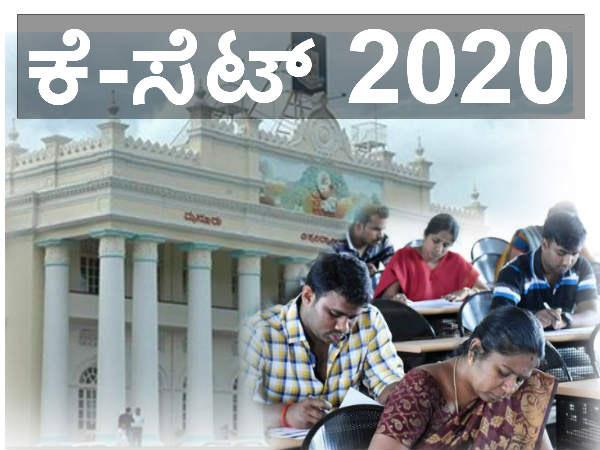 ಕೆ-ಸೆಟ್ 2020ಗೆ ಅರ್ಜಿ ಹಾಕಿ