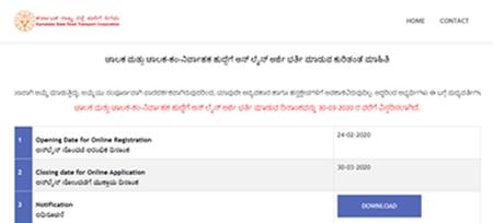 KSRTC: 3745 ಹುದ್ದೆಗಳಿಗೆ ಅರ್ಜಿ ಆಹ್ವಾನ… ಮಾ.30ರೊಳಗೆ ಅರ್ಜಿ ಹಾಕಿ