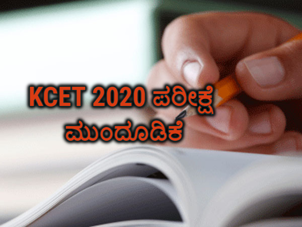 KCET 2020: ಪರೀಕ್ಷೆ ಮುಂದೂಡಿಕೆ