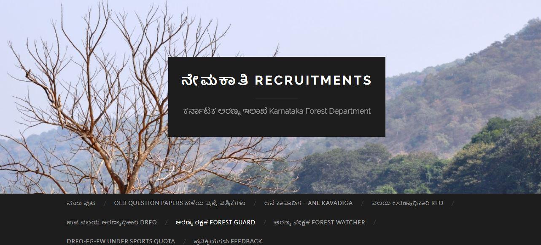 Karnataka Forest Department Recruitment: 339 ಅರಣ್ಯ ರಕ್ಷಕ ಹುದ್ದೆಗಳಿಗೆ ಅರ್ಜಿ ಸಲ್ಲಿಸಲು ಅವಧಿ ವಿಸ್ತಣೆ