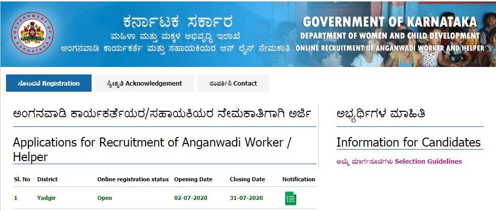 ಯಾದಗಿರಿ ಜಿಲ್ಲೆಯ ಅಂಗನವಾಡಿಯಲ್ಲಿ 67 ಹುದ್ದೆಗಳ ನೇಮಕಾತಿ
