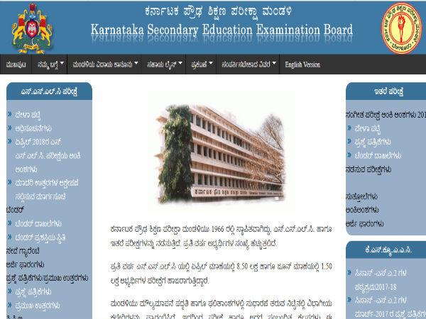 Karnataka SSLC Result 2020: ಈ ವಾರ ಪರೀಕ್ಷೆಯ ಫಲಿತಾಂಶ ಪ್ರಕಟ ಸಾಧ್ಯತೆ!