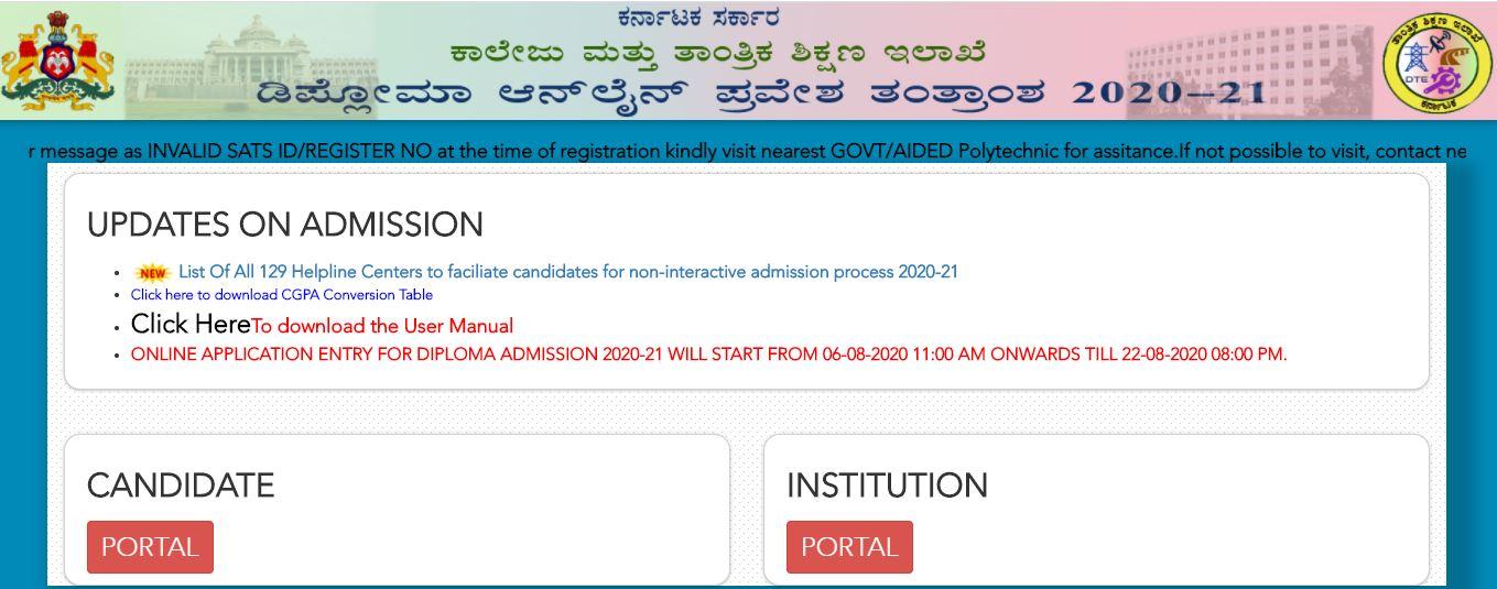 karnataka polytechnic admission 2020: ಸರ್ಕಾರಿ ಡಿಪ್ಲೊಮಾ ಕೋರ್ಸುಗಳ ಪ್ರವೇಶಾತಿ ಅರ್ಜಿ ಆಹ್ವಾನ