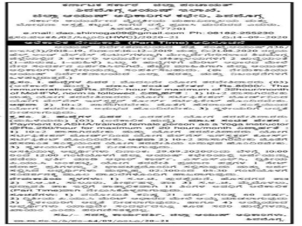 ಶಿವಮೊಗ್ಗ ಜಿಲ್ಲಾ ಆಯುಷ್ ಇಲಾಖೆಯಲ್ಲಿ ಸೆ.29ಕ್ಕೆ ನೇರ ಸಂದರ್ಶನ