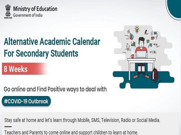 NCERT Alternative Academic Calendar 2020: 9-12ನೇ ತರಗತಿ ವಿದ್ಯಾರ್ಥಿಗಳಿಗೆ ಶೈಕ್ಷಣಿಕ ಕ್ಯಾಲೆಂಡರ್ ಪ್ರಕಟ