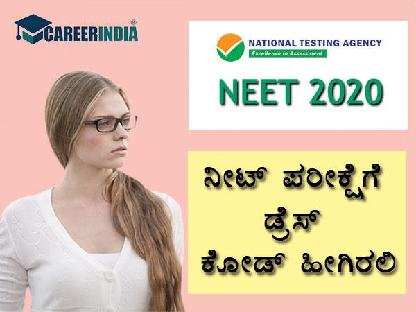 NEET 2020 Dress Code: ನೀಟ್ ಪರೀಕ್ಷೆಗೆ ಹಾಜರಾಗುವ ವಿದ್ಯಾರ್ಥಿಗಳ ಡ್ರೆಸ್ ಕೋಡ್ ಹೇಗಿರಬೇಕು ?
