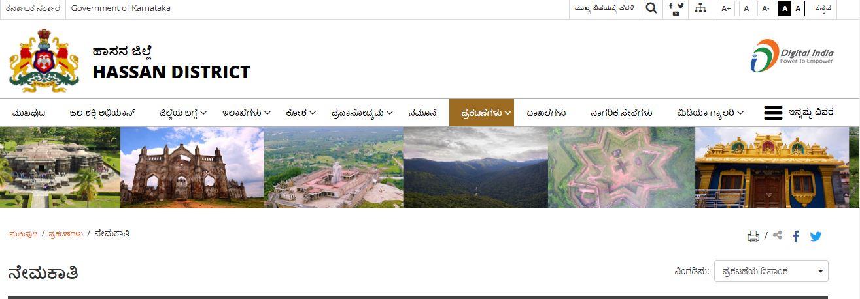 ಹಾಸನ ಜಿಲ್ಲಾ ಗ್ರಾಮಪಂಚಾಯಿತಿಯಲ್ಲಿ 20 ಹುದ್ದೆಗಳ ನೇಮಕಾತಿ