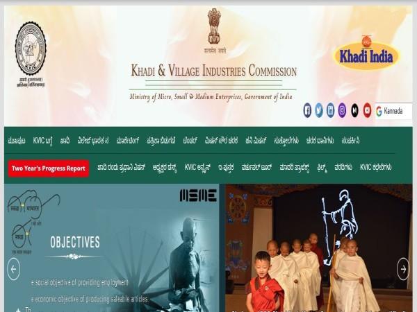KVIC Recruitment 2020: ಎಕ್ಸ್ ಪರ್ಟ್ ಮತ್ತು ನಿವೃತ್ತ ಬ್ಯಾಂಕ್ ಅಫಿಶಿಯಲ್ ಹುದ್ದೆಗಳಿಗೆ ಅರ್ಜಿ ಆಹ್ವಾನ