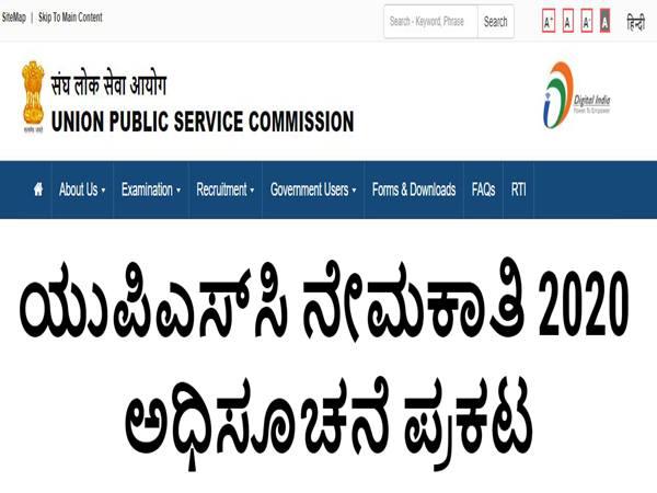 UPSC CDS 2021: ಯುಪಿಎಸ್ಸಿ 345 ಹುದ್ದೆಗಳ ನೇಮಕಾತಿಗಾಗಿ ಅಧಿಸೂಚನೆ ಹೊರಡಿಸಿದೆ