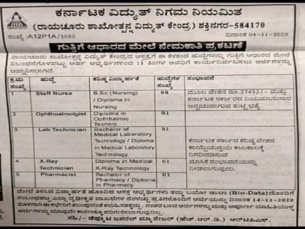 ಕರ್ನಾಟಕ ವಿದ್ಯುತ್ ನಿಗಮ ನಿಯಮಿತದಲ್ಲಿ ಉದ್ಯೋಗಾವಕಾಶ