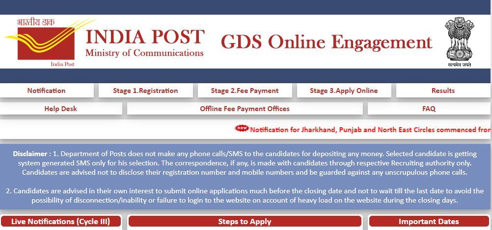 India Post Office Recruitment 2020: 2582 ಜಿಡಿಎಸ್ ಹುದ್ದೆಗಳಿಗೆ ಅರ್ಜಿ ಆಹ್ವಾನ..ಡಿ.11ರೊಳಗೆ ಅರ್ಜಿ ಹಾಕಿ