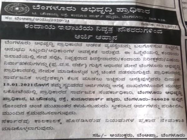 ಬೆಂಗಳೂರು ಅಭಿವೃದ್ಧಿ ಪ್ರಾಧಿಕಾರದಲ್ಲಿ ಉದ್ಯೋಗಾವಕಾಶ