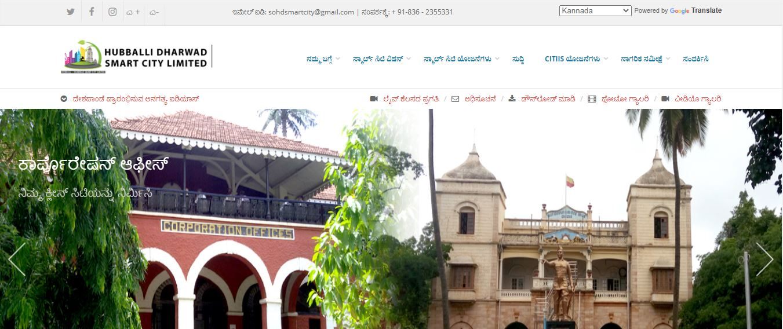 ಹುಬ್ಬಳ್ಳಿ ಧಾರವಾಡ ಸ್ಮಾರ್ಟ್ ಸಿಟಿ ಲಿಮಿಟೆಡ್ ನಲ್ಲಿ ಉದ್ಯೋಗಾವಕಾಶ