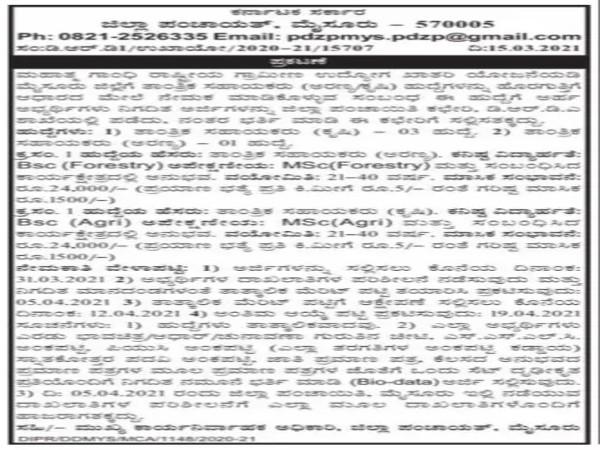 ಮೈಸೂರು ಜಿಲ್ಲಾ ಪಂಚಾಯತಿಯಲ್ಲಿ ಉದ್ಯೋಗಾವಕಾಶ