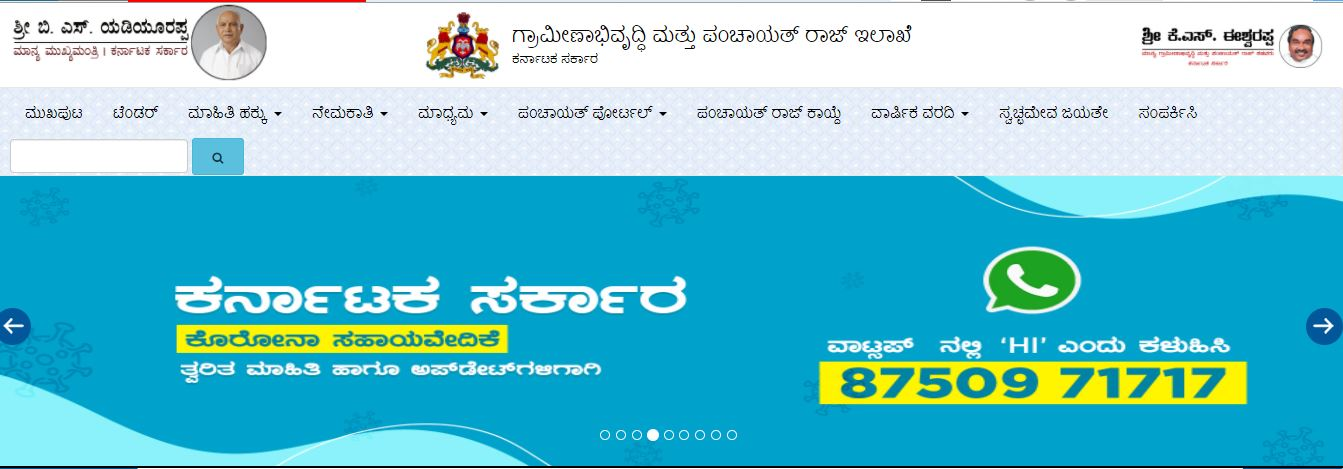 RDPR Recruitment 2021: 189 ತಾಂತ್ರಿಕ ಸಹಾಯಕ ಹುದ್ದೆಗಳಿಗೆ ಅರ್ಜಿ ಆಹ್ವಾನ