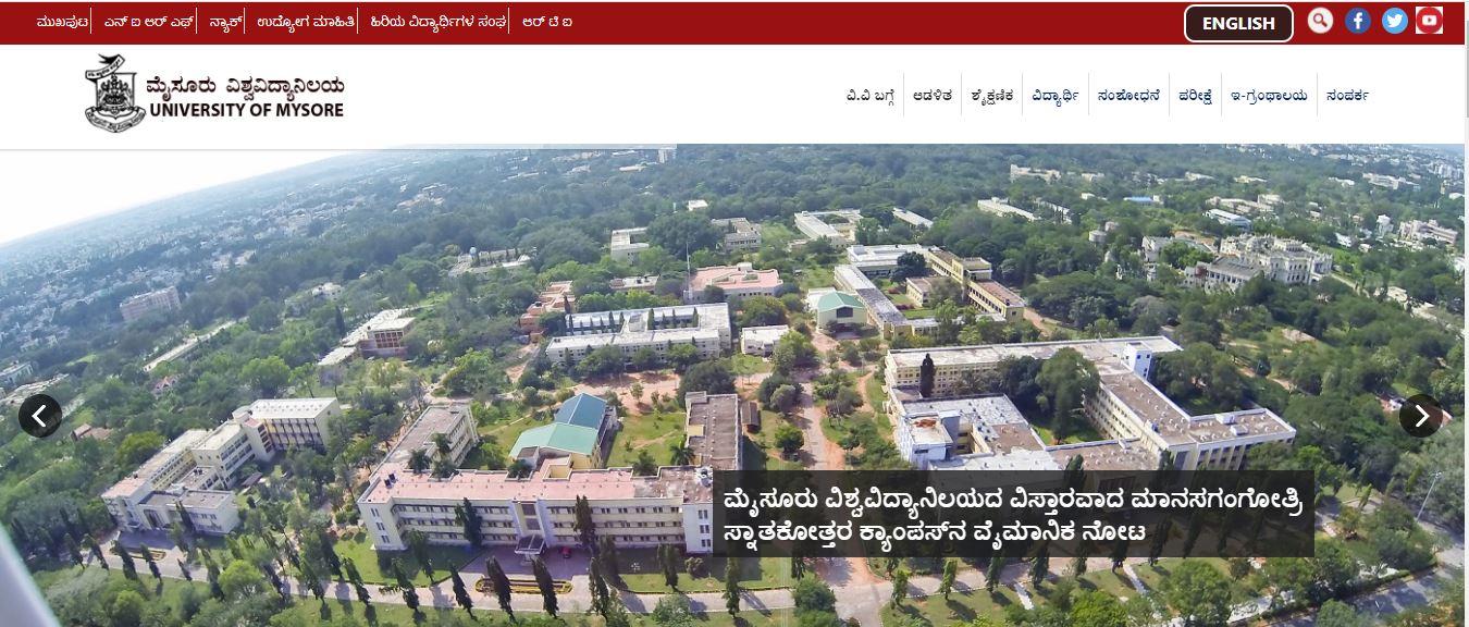 ಮೈಸೂರು ವಿವಿಯಲ್ಲಿ ಉದ್ಯೋಗಾವಕಾಶ..ತಿಂಗಳಿಗೆ 16,500/-ರೂ ವೇತನ