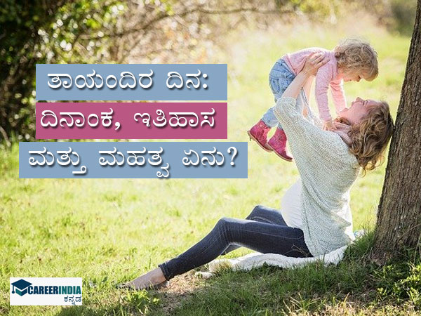 Mother's Day 2021: ತಾಯಂದಿರ ದಿನದ ಇತಿಹಾಸ ಮತ್ತು ಮಹತ್ವ ಏನು ಗೊತ್ತಾ ? ಇಲ್ಲಿದೆ ಮಾಹಿತಿ