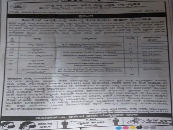 ಚಿಕ್ಕಬಳ್ಳಾಪುರ ಜಿಲ್ಲಾ ಆಸ್ಪತ್ರೆಯಲ್ಲಿ 45 ಹುದ್ದೆಗಳಿಗೆ ನೇರ ಸಂದರ್ಶನ