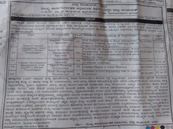 ಬಳ್ಳಾರಿ ಜಿಲ್ಲಾ ಪಂಚಾಯಿತಿಯಲ್ಲಿ 16 ಹುದ್ದೆಗಳ ನೇಮಕಾತಿ