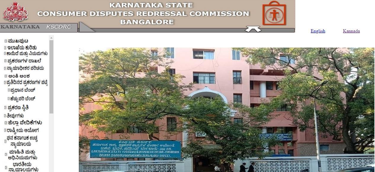 KSCDRC Recruitment 2021: 56 ಅಧ್ಯಕ್ಷರು, ಸದಸ್ಯರು ಮತ್ತು ಮಹಿಳಾ ಸದಸ್ಯರು ಹುದ್ದೆಗಳಿಗೆ ಅರ್ಜಿ ಸಲ್ಲಿಕೆಯ ಅವಧಿ ವಿಸ್ತರಣೆ