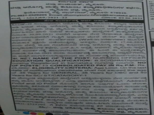 ಮೈಸೂರು ಜಿಲ್ಲಾ ಪಂಚಾಯಿತಿಯಲ್ಲಿ 13 ಶುಶ್ರೂಷಕರು ಹುದ್ದೆಗಳಿಗೆ ನೇರ ಸಂದರ್ಶನ