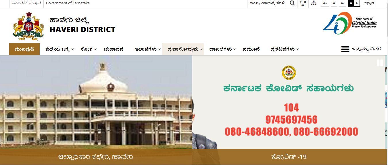 Haveri Zilla Panchayat Recruitment 2021 : 22 ತಾಂತ್ರಿಕ ಸಹಾಯಕ ಹುದ್ದೆಗಳಿಗೆ ಅರ್ಜಿ ಆಹ್ವಾನ