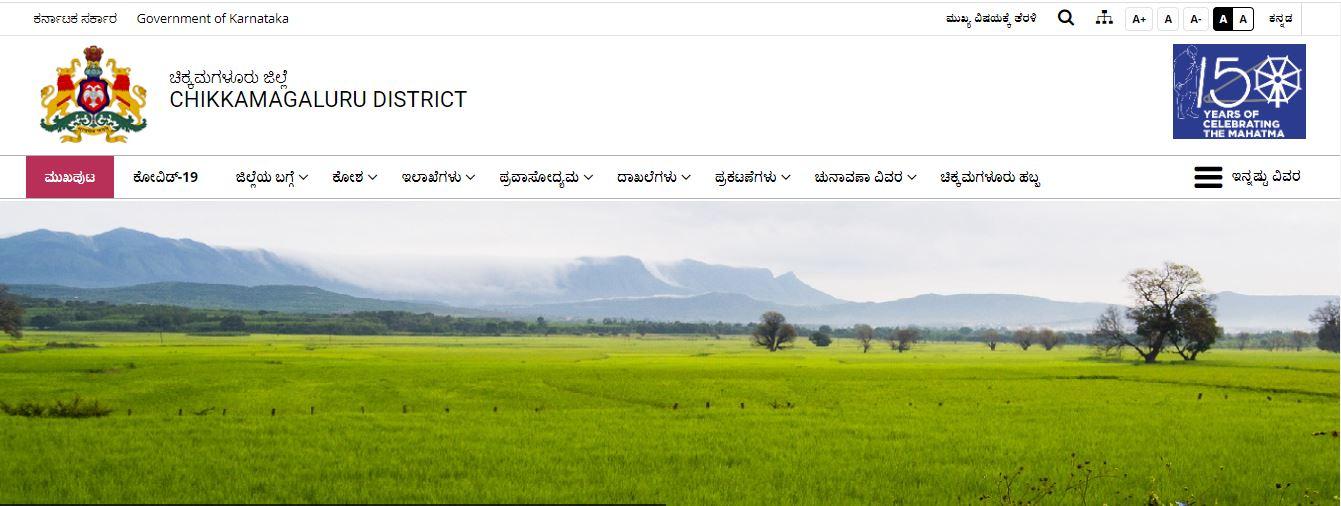 ಚಿಕ್ಕಮಗಳೂರು ಜಿಲ್ಲಾ ಪಂಚಾಯಿತಿಯಲ್ಲಿ ಉದ್ಯೋಗಾವಕಾಶ