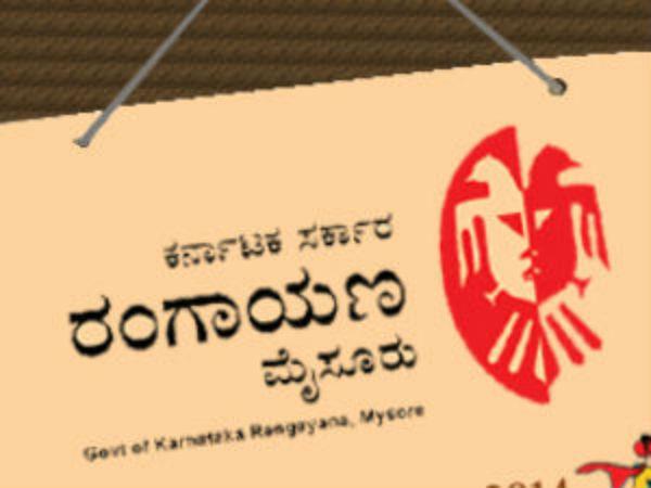 ಮೈಸೂರು ರಂಗಾಯಣದಲ್ಲಿ ಡಿಪ್ಲೋಮಾ ಪ್ರವೇಶಾತಿಗೆ ಅರ್ಜಿ ಆಹ್ವಾನ