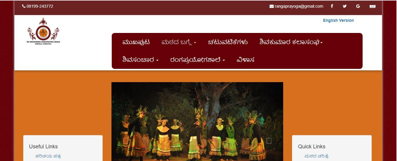 ಸಾಣೇಹಳ್ಳಿ ರಂಗಾಯಣದಲ್ಲಿ ಡಿಪ್ಲೋಮಾ ಪ್ರವೇಶಾತಿಗೆ ಅರ್ಜಿ ಆಹ್ವಾನ