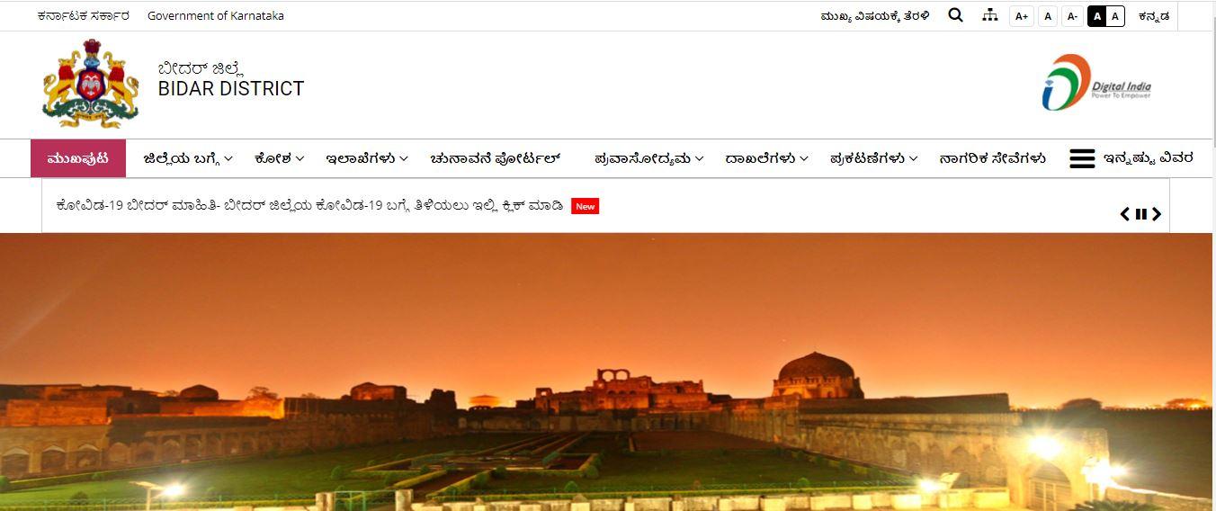 ಬೀದರ ಜಿಲ್ಲಾ ಪಂಚಾಯಿತಿಯಲ್ಲಿ ಉದ್ಯೋಗಾವಕಾಶ