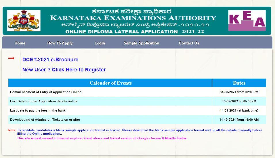 ಡಿಸಿಇಟಿ 2021 ಪರೀಕ್ಷೆಗೆ ಅರ್ಜಿ ಆಹ್ವಾನ
