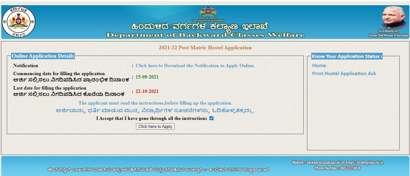 BCWD Hostel Application Karnataka 2021 : ಮೆಟ್ರಿಕ್ ನಂತರದ ಹಾಸ್ಟೆಲ್ ಪ್ರವೇಶಾತಿಗೆ ಅರ್ಜಿ ಆಹ್ವಾನ