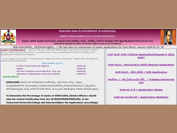 35,000 ಪ್ರೋತ್ಸಾಹಧನಕ್ಕಾಗಿ ಪ.ಜಾ ಮತ್ತು ಪ.ಪಂಗಡ ಅಭ್ಯರ್ಥಿಗಳಿಂದ ಅರ್ಜಿ ಆಹ್ವಾನ