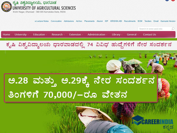 UAS dharwad recruitment 2021 : 74 ವಿವಿಧ ಹುದ್ದೆಗಳ ನೇಮಕಾತಿಗೆ ವಾಕ್ ಇನ್ ಇಂಟರ್ವ್ಯೂ