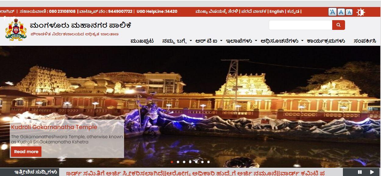 ಮಂಗಳೂರು ಮಹಾನಗರ ಪಾಲಿಕೆಯಲ್ಲಿ 190 ಪೌರ ಕಾರ್ಮಿಕ ಹುದ್ದೆಗಳ ನೇಮಕಾತಿ