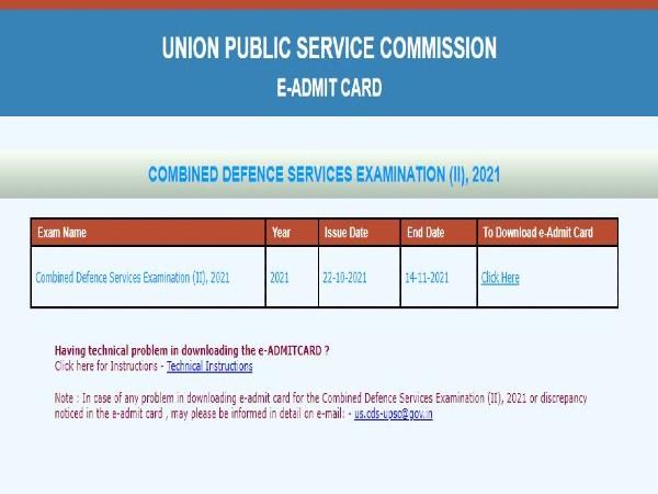 UPSC CDS II Admit Card 2021 : ಕಂಬೈನ್ಡ್ ಡಿಫೆನ್ಸ್ ಸರ್ವೀಸಸ್ ಪರೀಕ್ಷೆ (II) ಪ್ರವೇಶ ಪತ್ರ ರಿಲೀಸ್