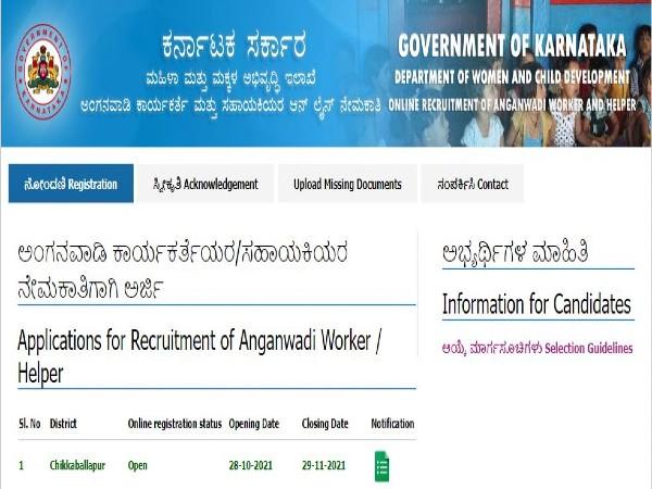 Chikkaballapur Anganawadi Recruitment 2021 : 90 ಅಂಗನವಾಡಿ ಕಾರ್ಯಕರ್ತೆ ಮತ್ತು ಸಹಾಯಕಿ ಹುದ್ದೆಗಳಿಗೆ ಅರ್ಜಿ ಆಹ್ವಾನ