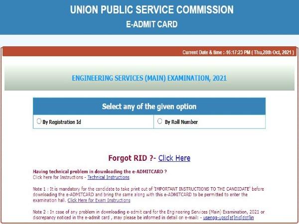 UPSC ESE Mains Admit Card 2021 : ಇಎಸ್ಇ ಮುಖ್ಯ ಪರೀಕ್ಷೆಯ ಪ್ರವೇಶ ಪತ್ರ ರಿಲೀಸ್