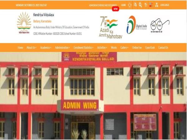 KVS Bellary Recruitment 2021 : ಕೇಂದ್ರೀಯ ವಿದ್ಯಾಲಯ ಬಳ್ಳಾರಿಯಲ್ಲಿ ವಿವಿಧ ಹುದ್ದೆಗಳ ನೇಮಕಾತಿ