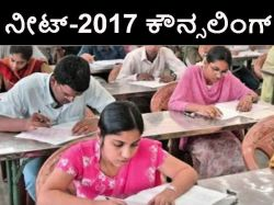 Neet 2017 Combined Centralised Counseling For Medical Admissions