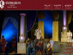 Mysore Rangayana Recruiting Artists On Contract Basis