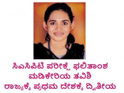 Karnataka Tavishi Dechhamma Top Second In Cacpt Result