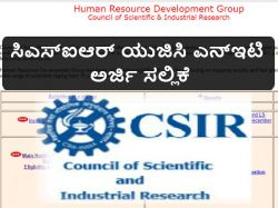 Csir Ugc Net Dec 2017 Notification Declared