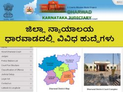 Dharawad District Court Recruiting Various Posts