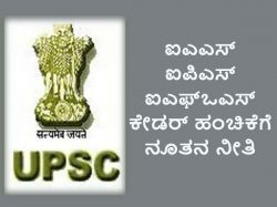 Central Government New Policy For Ias Ips Officers
