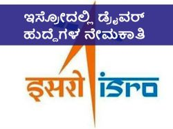 Isro Invites Online Applications To Fill Driver Posts