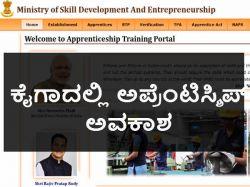 Kaiga Invites Applications For Apprenticeship